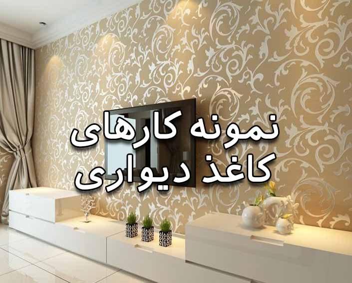 کاغذ دیواری کابینت آشپزخانه